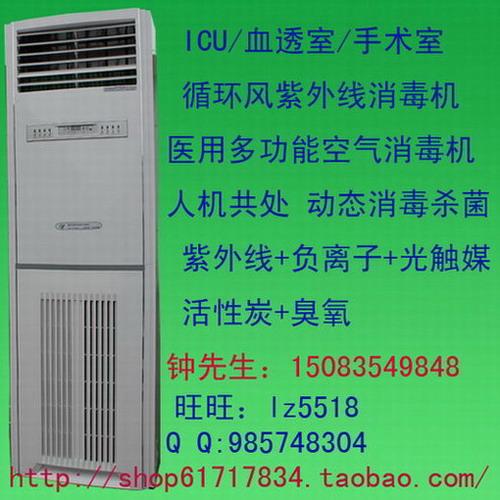 吉林长春循环紫外线消毒机柜式 江西循环风紫外线消毒机医用空气消毒