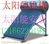 马陆维修太阳能热水器