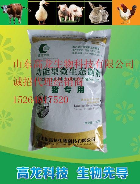 临沂养猪饲料配方|饲料添加剂益生菌饲料|生物酶