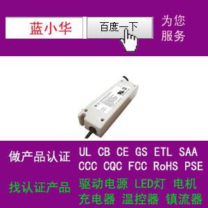 LED室内照明驱动通过UL|PSE|FCC|SAA认证