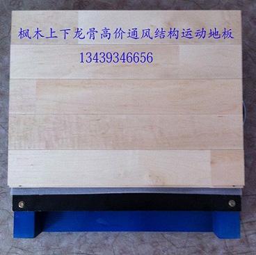篮球木地板批发,实木篮球木地板安装