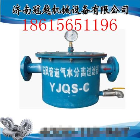 YJQS气水分离器厂家直销