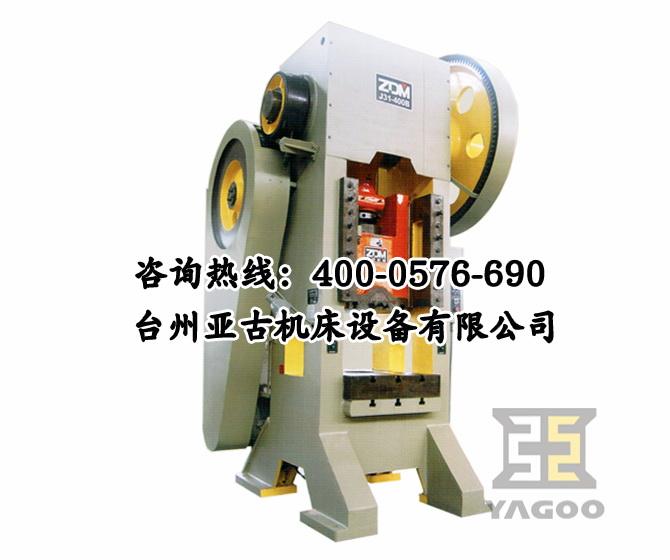 浙锻机械j31系列闭式单点压力机