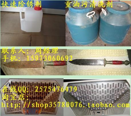 大量提供重油污清洗剂,厨房油烟机清洗剂,高效除锈剂,快速除锈剂,