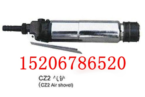 CZ2.5气铲