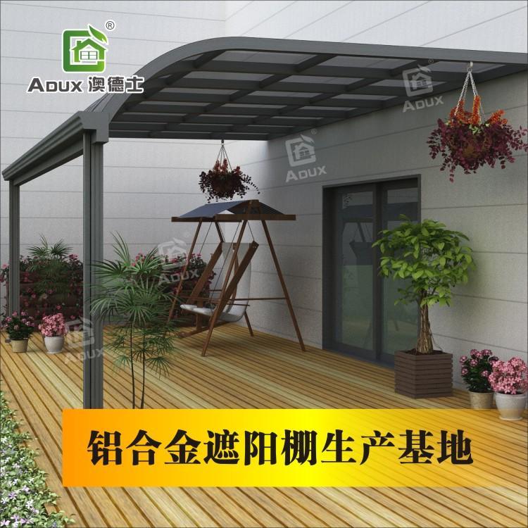深圳厂家澳德士铝合金露台棚 阳台遮阳棚无声雨棚 别墅遮阳雨蓬