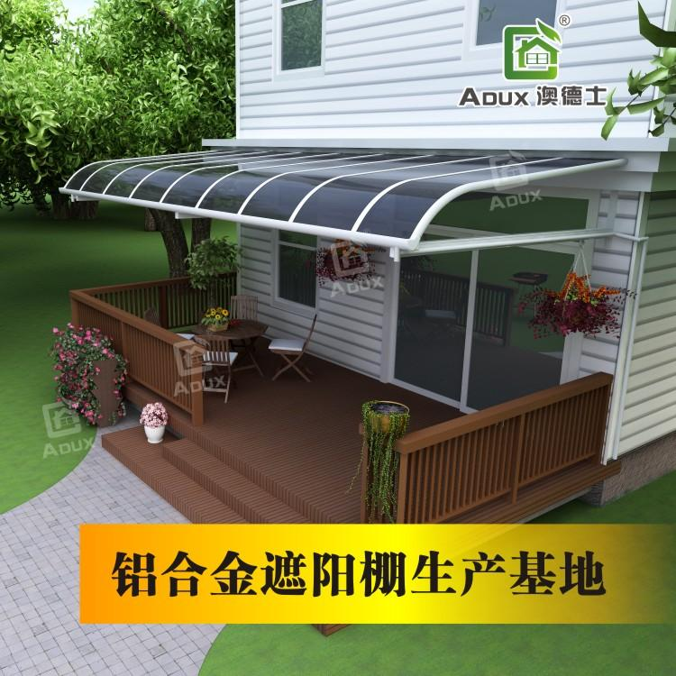 深圳厂家 澳德士高级窗棚铝合金阳雨棚阳台遮阳雨棚 帐篷 车雨棚