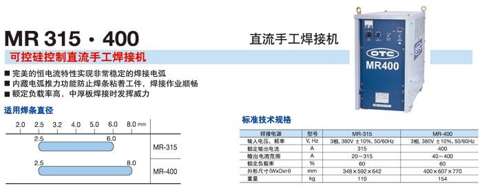 OTC焊机 交直流氩弧焊机AEP300/500