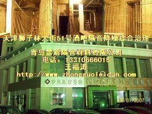 青岛雷盾隔音材料有限公司的形象照片