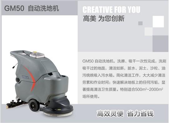 全新供应高美GM50自动洗地机
