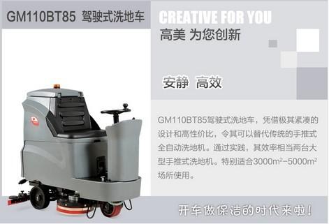 重庆金和洁力清洁设备有限公司的形象照片