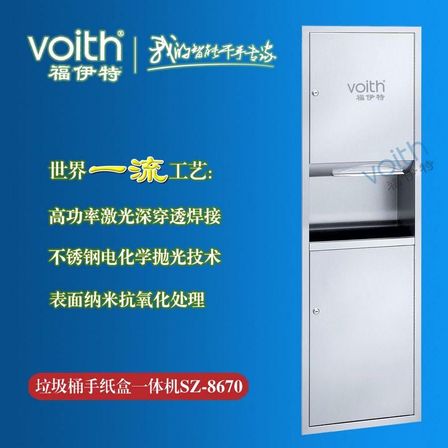 山东VOITH福伊特不锈钢组合型带垃圾桶嵌入式擦手纸箱