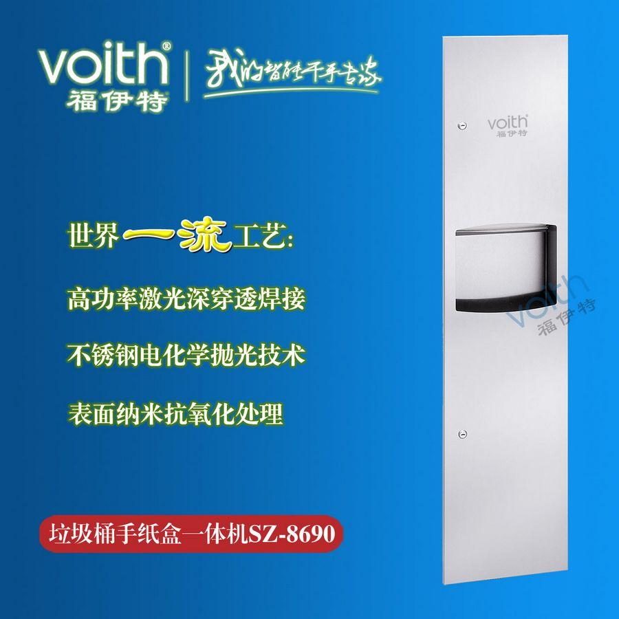 山东VOITH福伊特单开门入墙式不锈钢二合一组合型抽纸箱