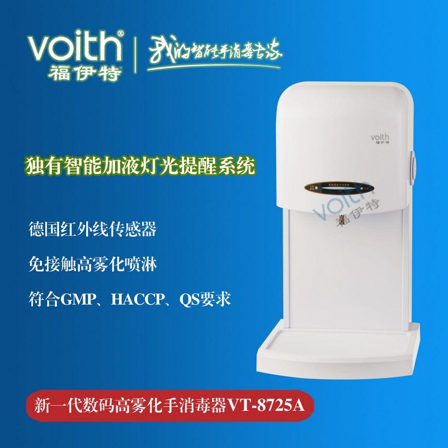 山东VOITH福伊特酒精喷雾式手消毒机