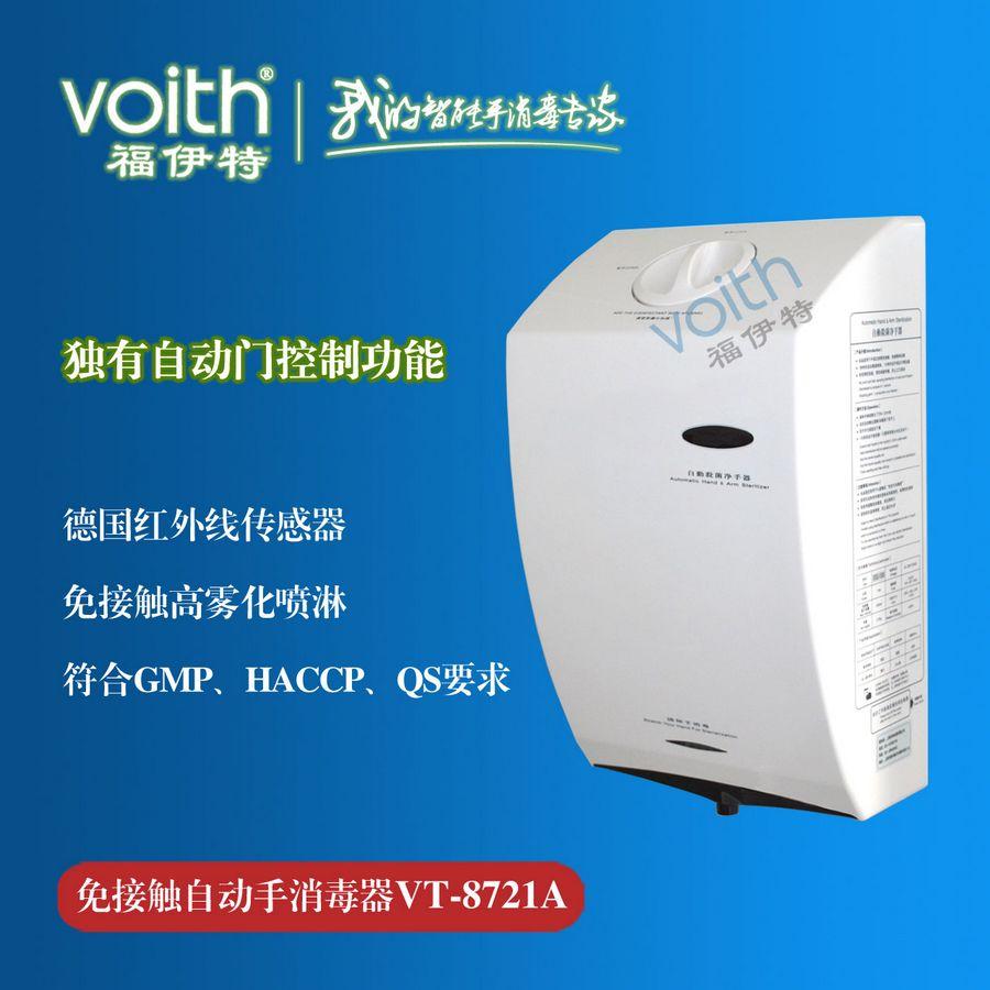 山东VOITH福伊特麦当劳自动酒精喷雾式手部消毒器