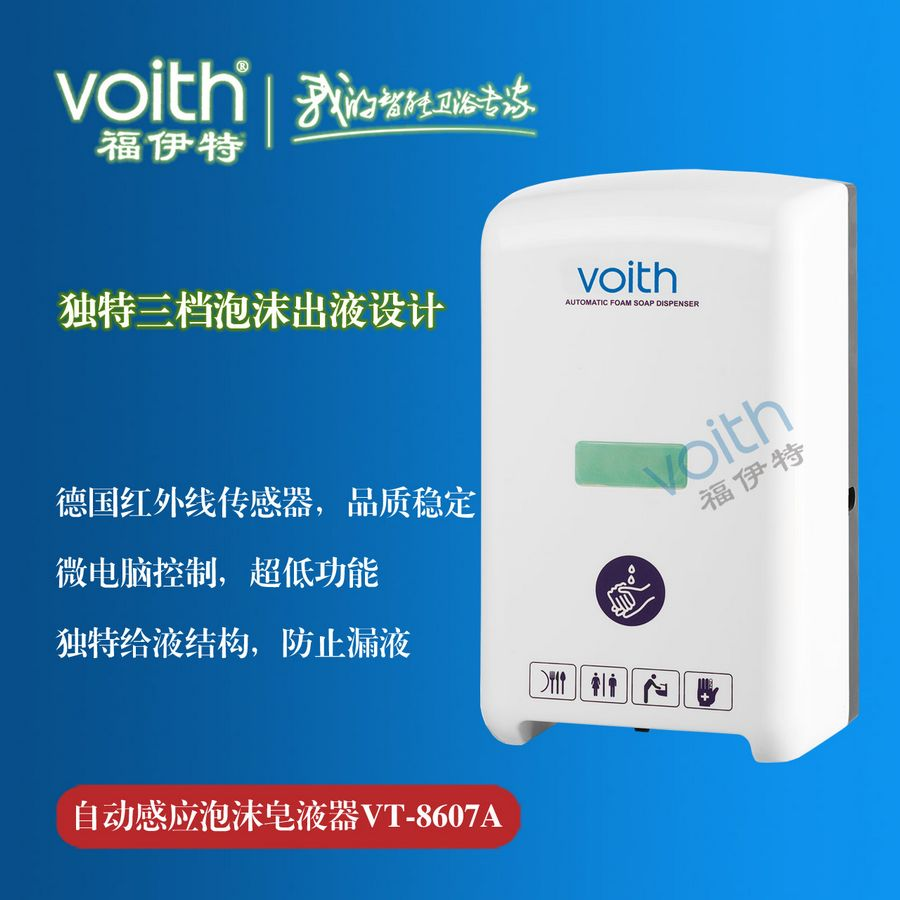山东VOITH福伊特VT-8607A泡沫式感应皂液器