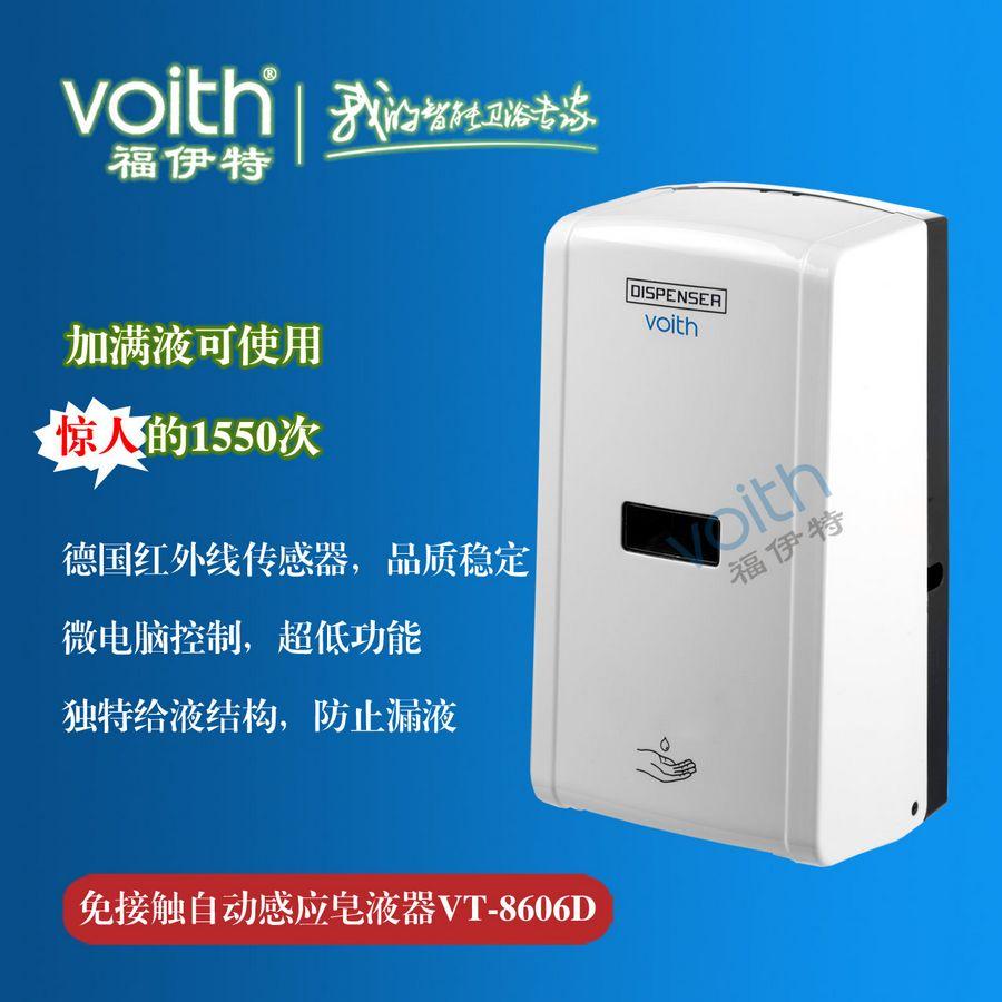 山东VOITH福伊特VT-8606D超大容量全自动感应给皂液机