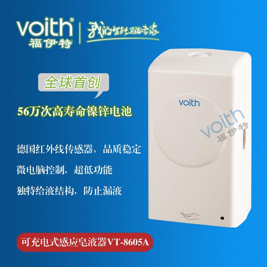 山东VOITH福伊特可充电式感应皂液器