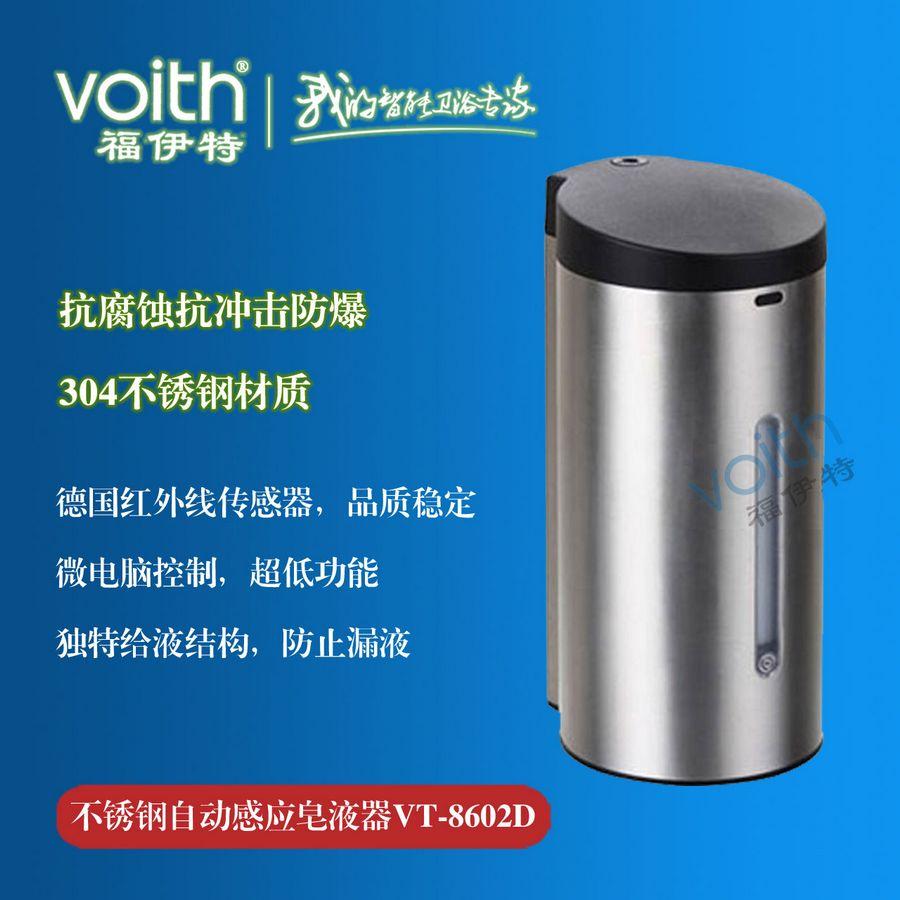 山东福伊特VOITH不锈钢感应皂液器