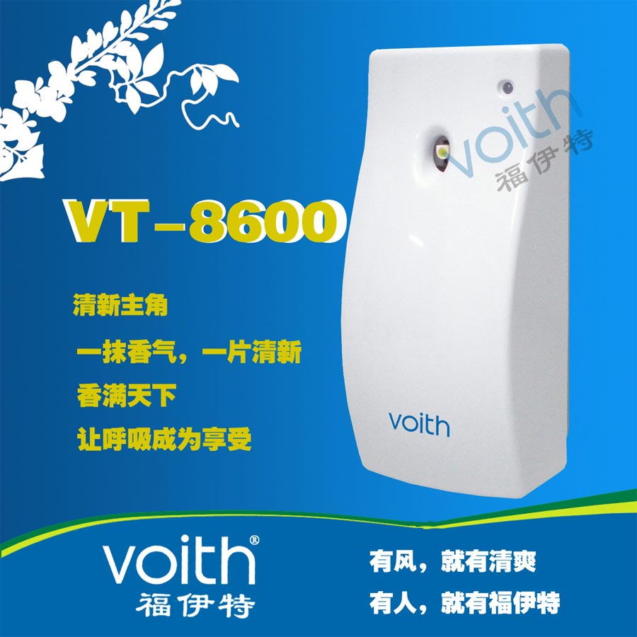山东VOITH福伊特卫生除臭专用自动定时空气喷香机
