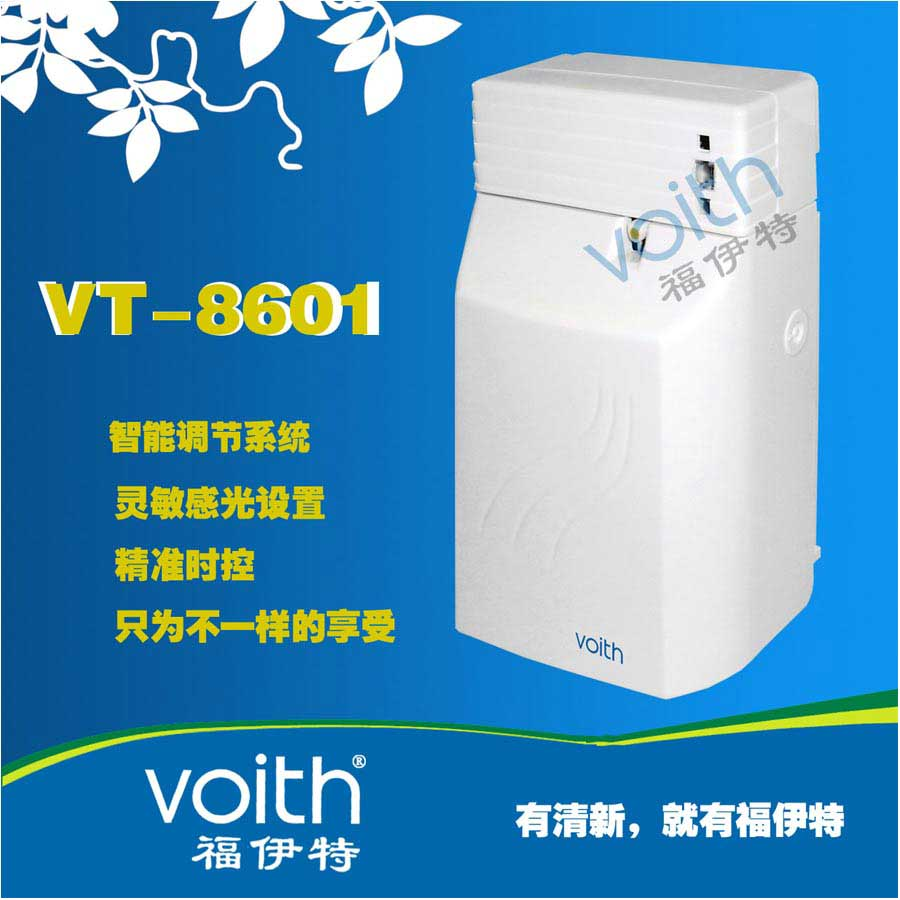 山东VOITH福伊特卫生间除臭专用自动定时喷香器