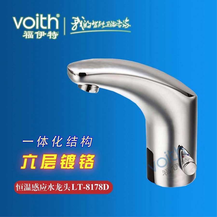 山东VOITH福伊特LT-8178新款冷热水感应龙头