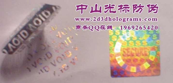 西乡防伪商标印刷厂|PVC标签厂