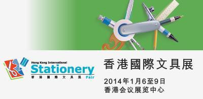 2014年香港国际文具展览会