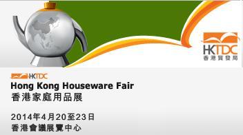 2014年香港家庭用品展览会