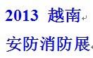 2013第三届越南国际安防消防技术产品展览会