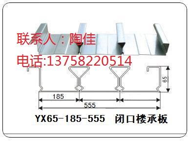 YX865-185-555闭口楼承板