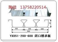 YSB51-200-600闭口楼承板