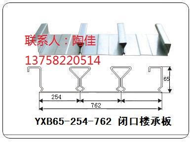 YSB65-254-762闭口楼承板