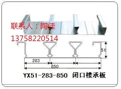 YSB65-283-850闭口楼承板