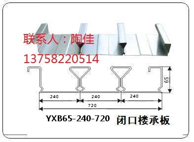 YXB65-240-720闭口楼承板