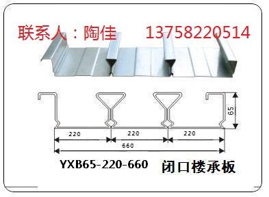 YSB65-220-660闭口楼承板