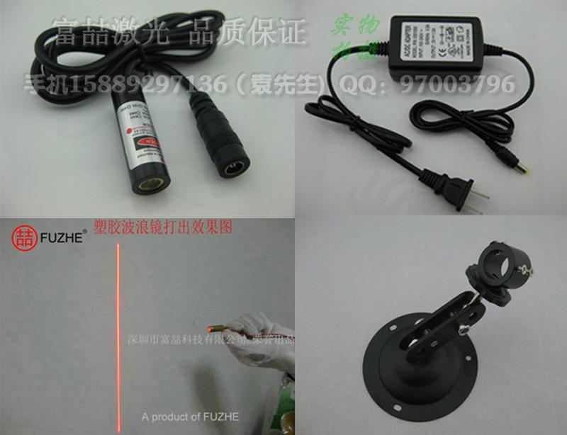 红光线状激光器 激光标线仪