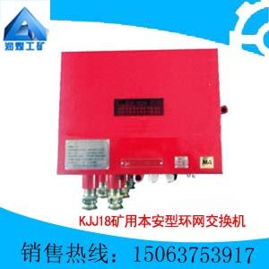 KJJ18矿用本安型环网交换机