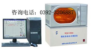 微机水分测定仪,水分测定仪工作原理,红外水分测定仪厂家