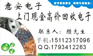 深圳回收德州TI系列IC