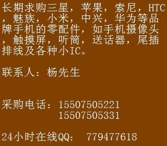 求购苹果5S 5C蓝牙芯片 wifi模块 wifi IC 5S