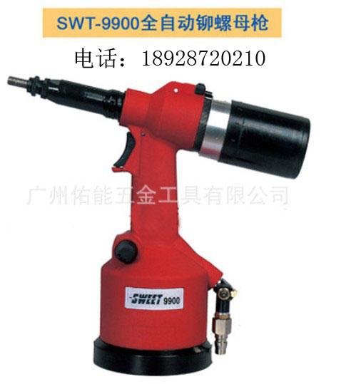 斯威特全自动铆螺母枪 气动拉帽枪 SWEET-9900