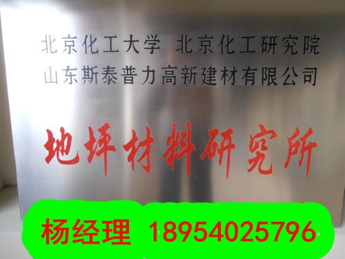东营金刚砂耐磨地坪厂家多少钱