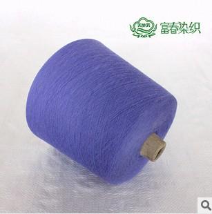 三山色卡颜色M209 针织袜品用纱  21支合股富春棉纱