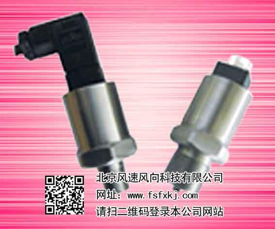 防爆压力传感器 防爆压力变送器  控制器