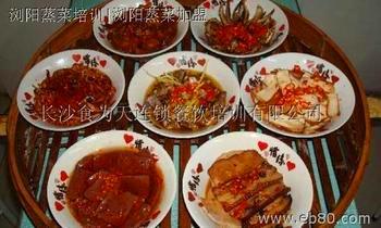 湖南浏阳蒸菜培训