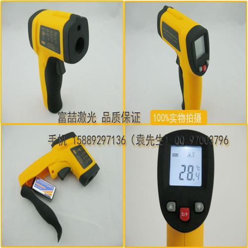 非接触式测温枪 手持式测温仪-50~+550℃