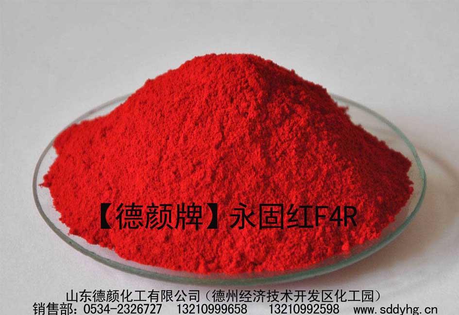 厂家直销涂料印花色浆、水性墨用德颜牌永固红F4R