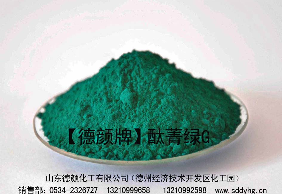 厂家直销油墨、橡胶、涂料印花色浆用德颜牌酞菁绿G