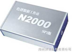 N2000色谱工作站--现货供应